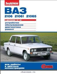 Автомобили семейства ВАЗ 2106, 21061, 21065